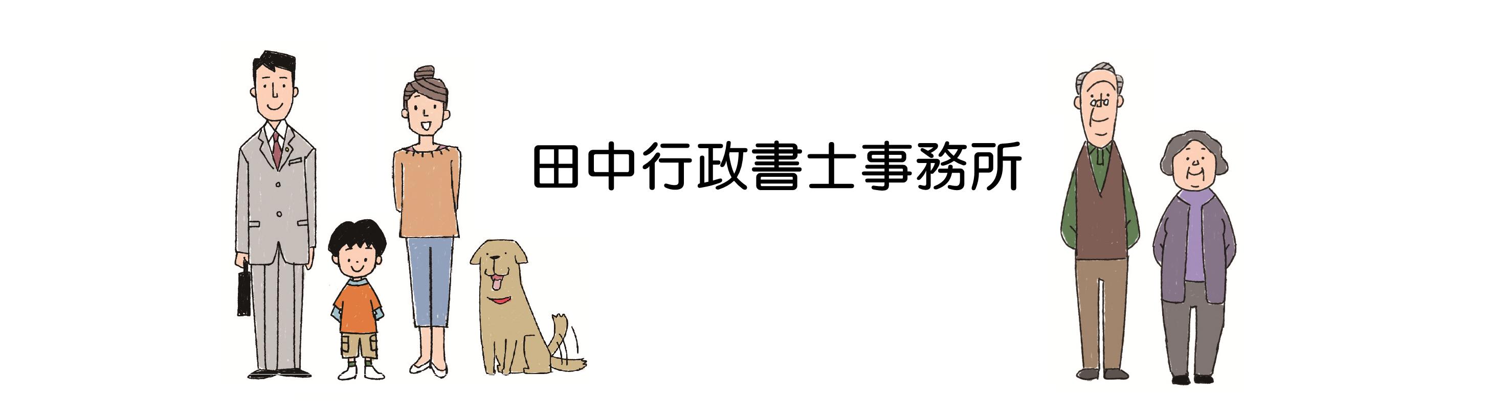 田中行政書士事務所|滋賀県大津市